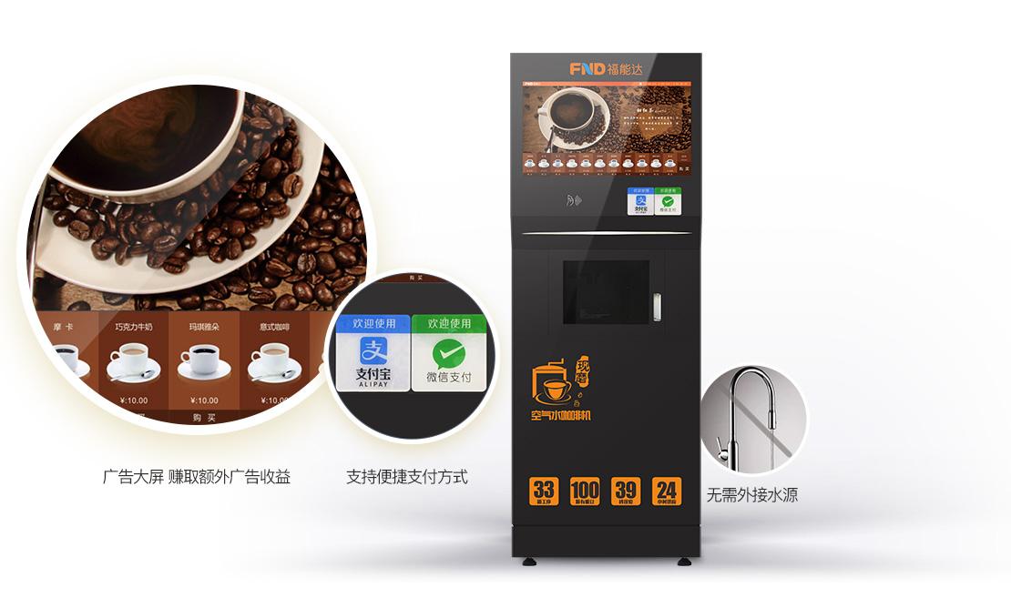 自动售卖咖啡机介绍