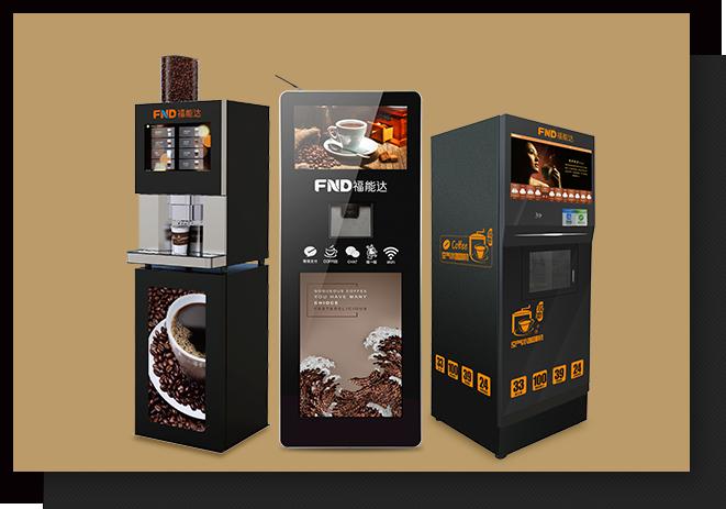 自动售现磨咖啡机市场