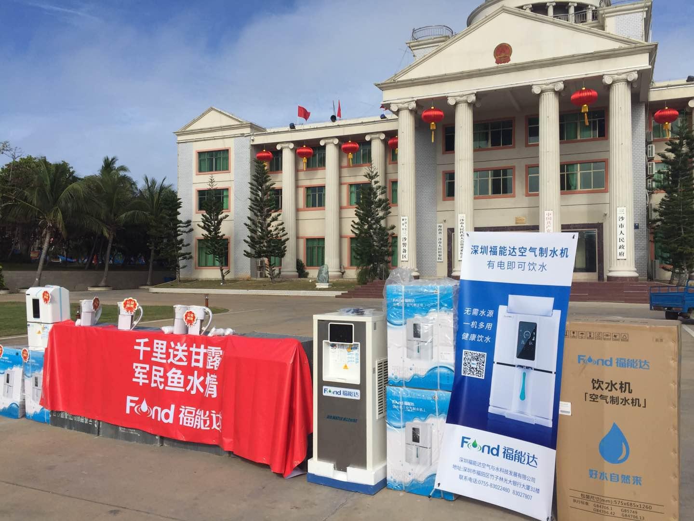 福能达空气制水机等产品到达岛上