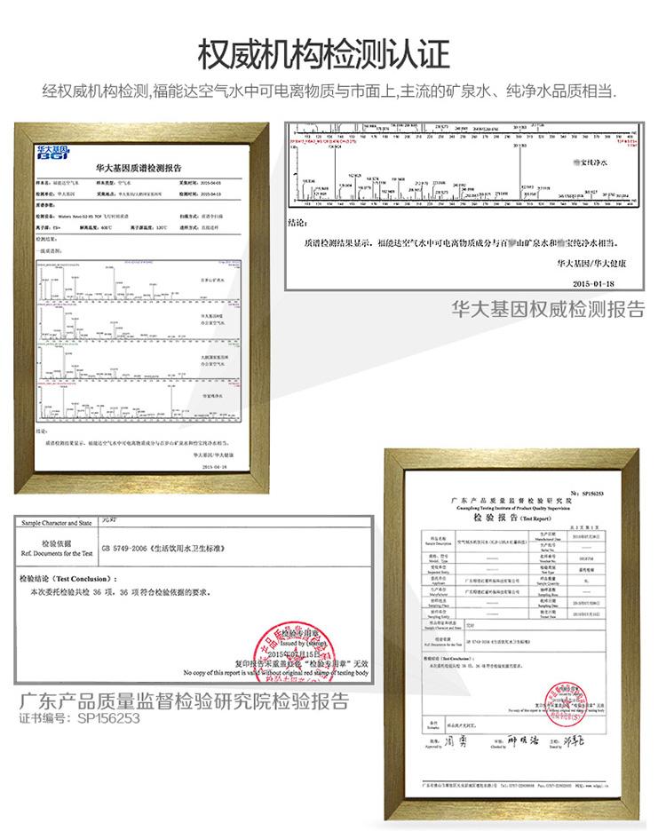 福能达水质检测证书