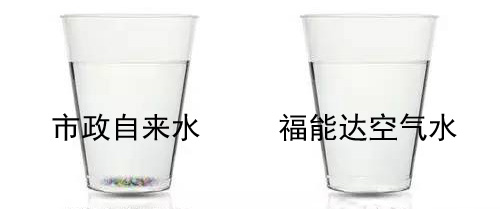 自来水与空气水对比