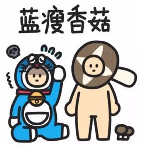 空气污染,蓝廋香菇