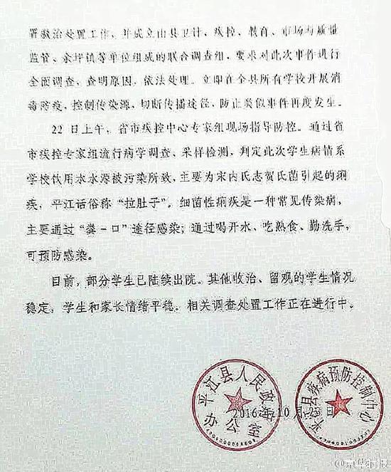 关于余坪镇张市中学部分学生病情的情况通报1-2