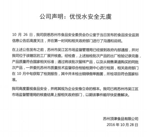 苏州顶津食品有限公司声明