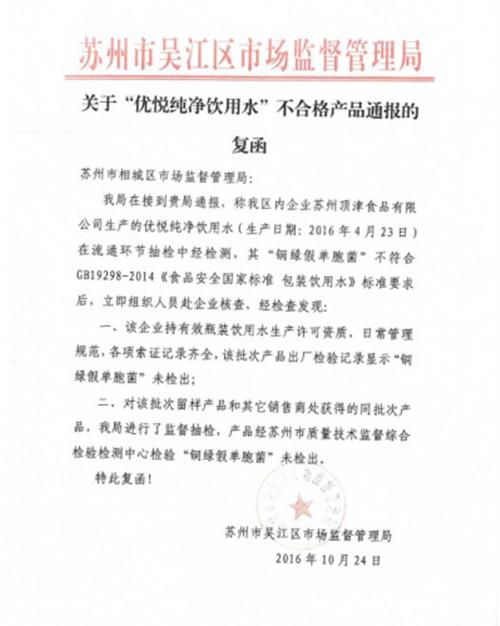 苏州市吴江区市场监督管理局复函件