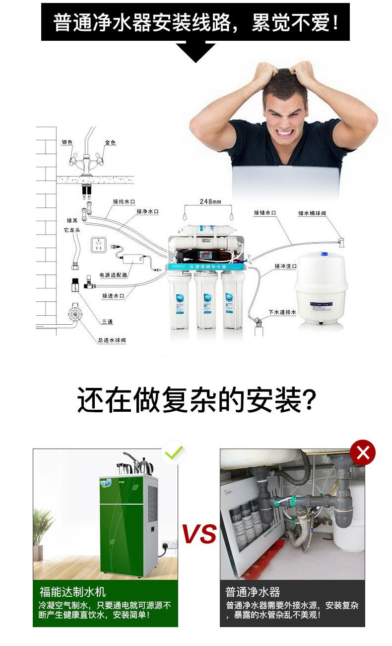 空气制水机无需管线