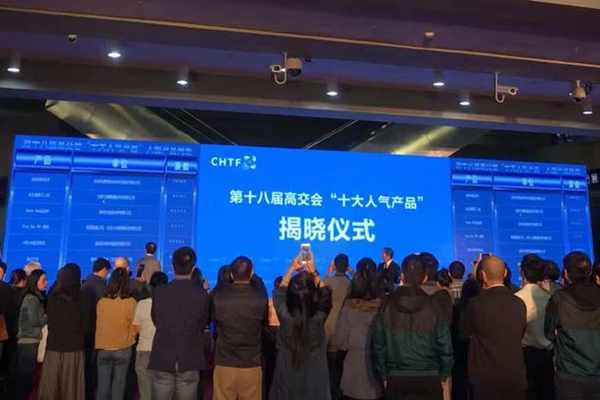 第十八届高交会正式开幕
