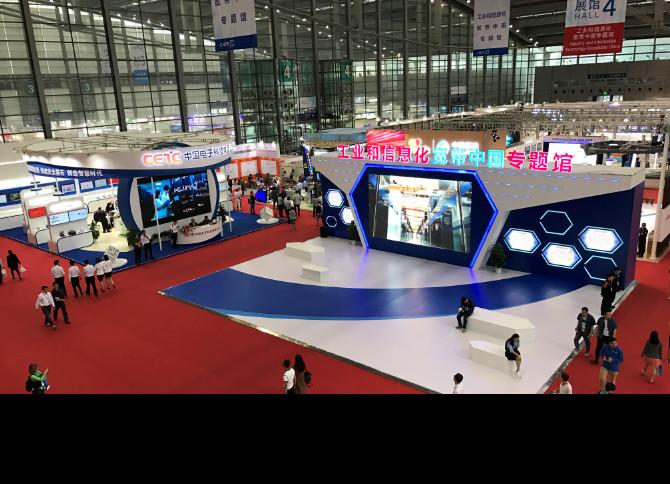 高交会工业和信息化宽带中国专题馆