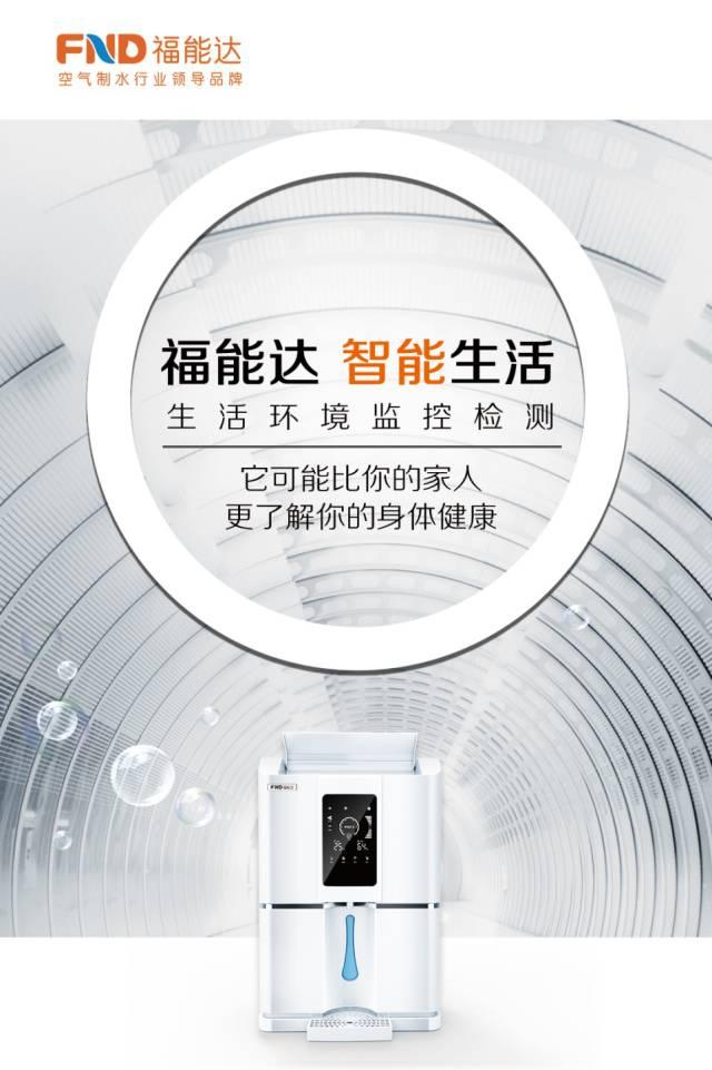 空气制水机-智能饮水机