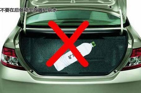 不要在车后备箱放水