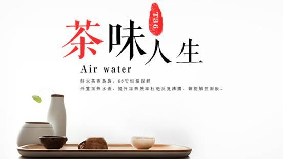茶味人生-福能达空气制水机