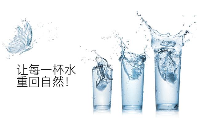福能达空气水健康好水