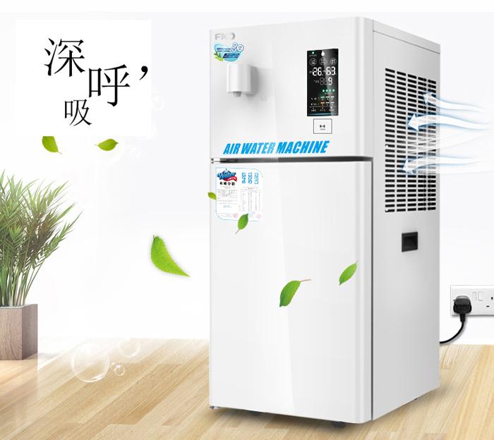 空气制水机净化空气