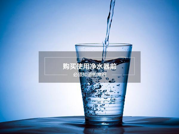 福能达:购买净水器前须知