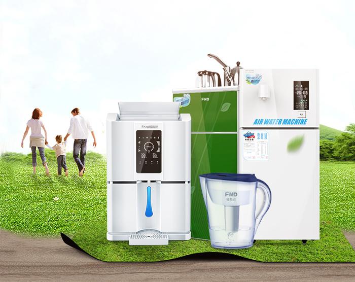 福能达空气制水机