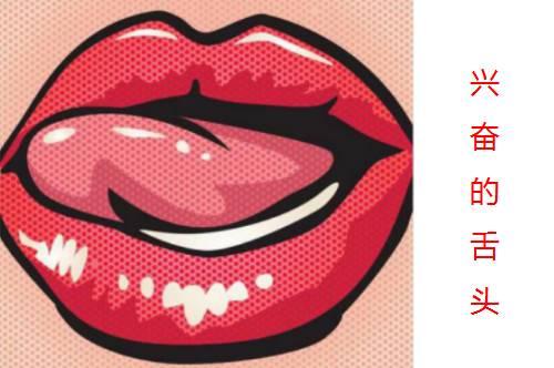 兴奋的舌头在叫-福能达