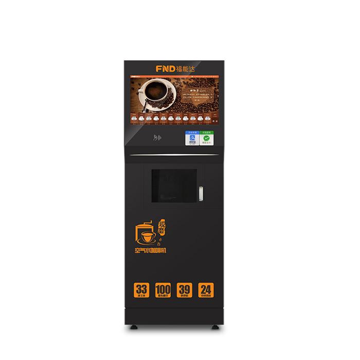 空水现磨咖啡机