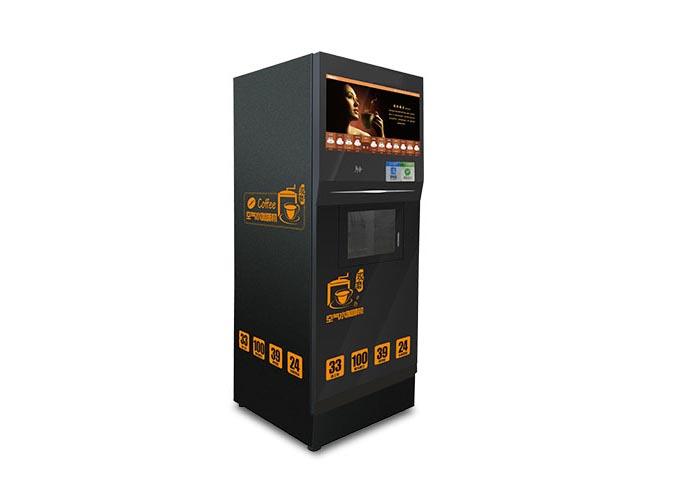 福能达自动售货咖啡机
