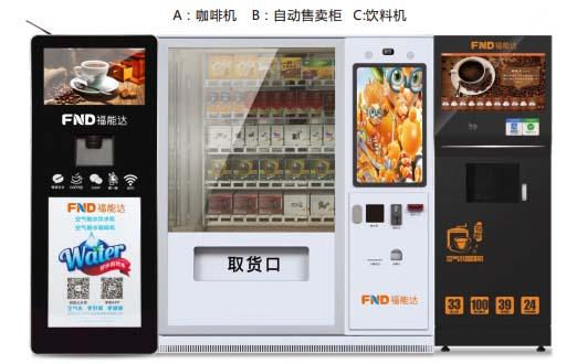 空气水现磨咖啡自动售货机