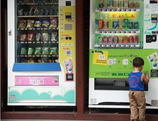 自动售货机