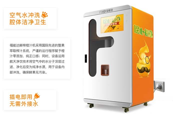 橙汁自动售货机