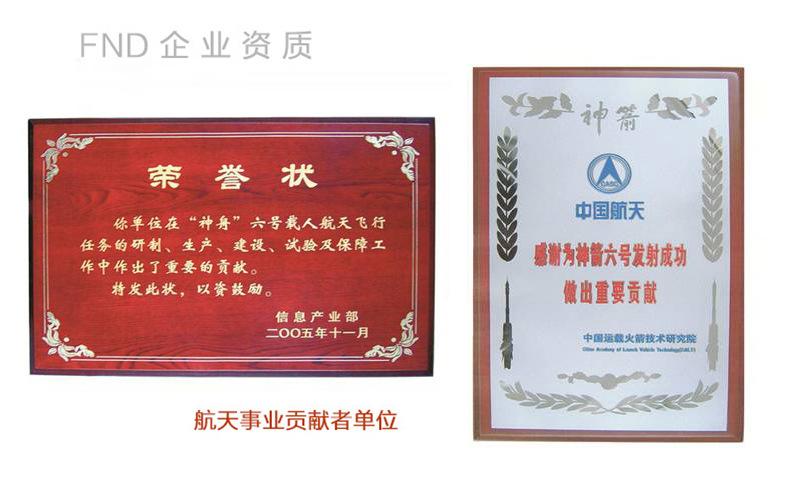 福能达——航天事业者贡献单位