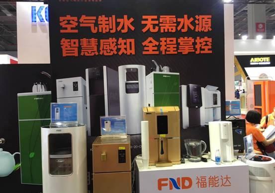 福能达空气制水机产品展台