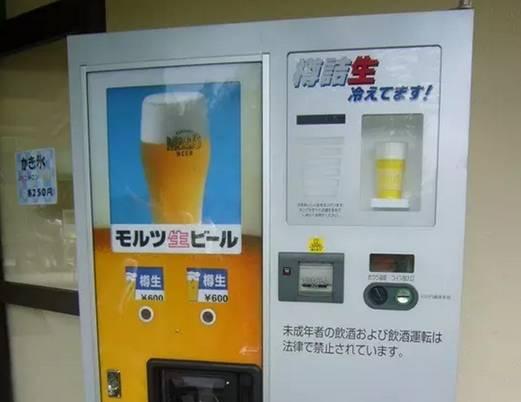 冰镇啤酒自动售货机