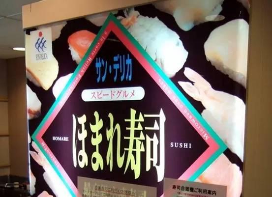 寿司自动售货机
