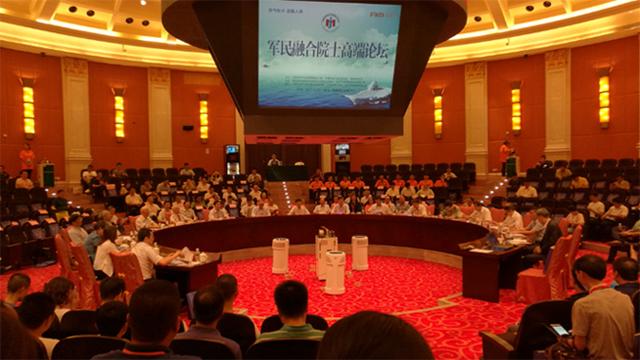 首届军民融合院士高端论坛开幕