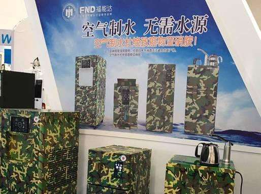 福能达军工系列空气制水机