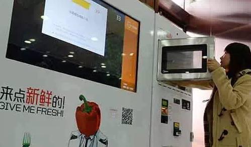 生鲜自动售货机