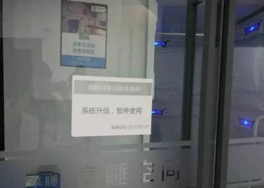 """""""无人酒店""""被叫停"""