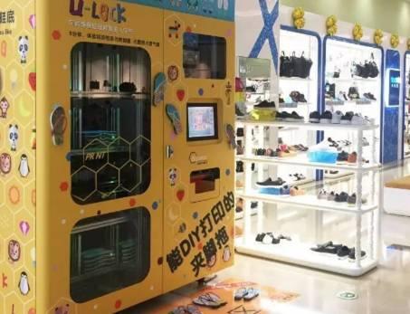 拖鞋自动售卖机