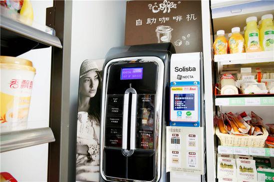 自动售咖啡机