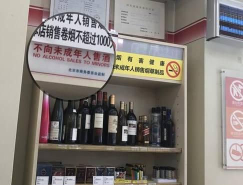 自动贩酒机上的未成年人禁止标志