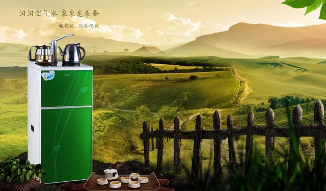 福能达空气水茶吧机
