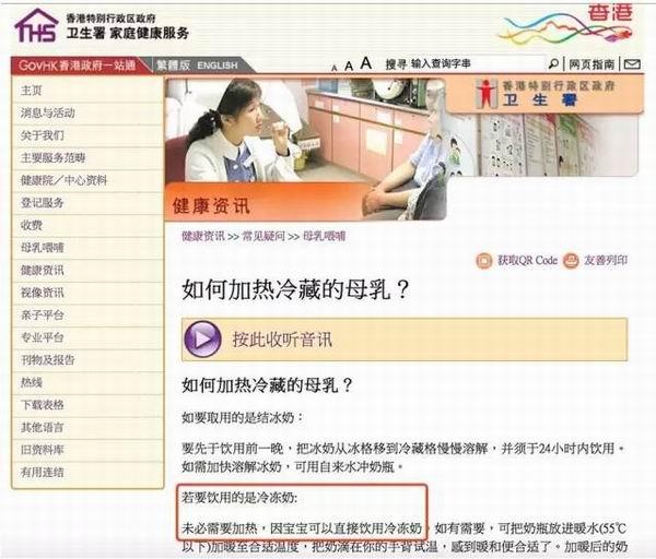 香港卫生总署已经说宝宝可以喝冻奶