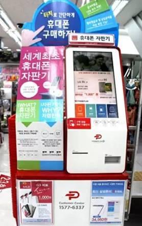 手机自动售货机