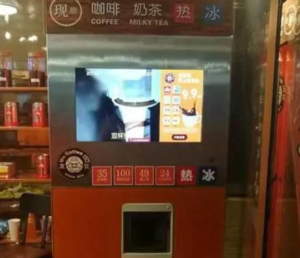 咖啡自动售货机