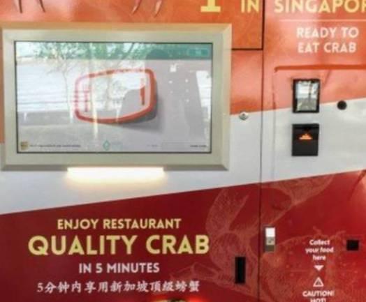 辣螃蟹自动售货机