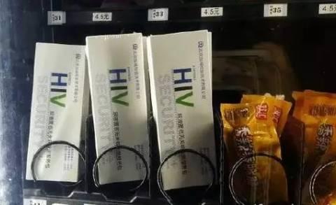 自动售货机售卖艾滋病尿液检测包展示