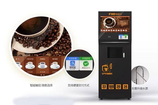 福能达空气水现磨咖啡机