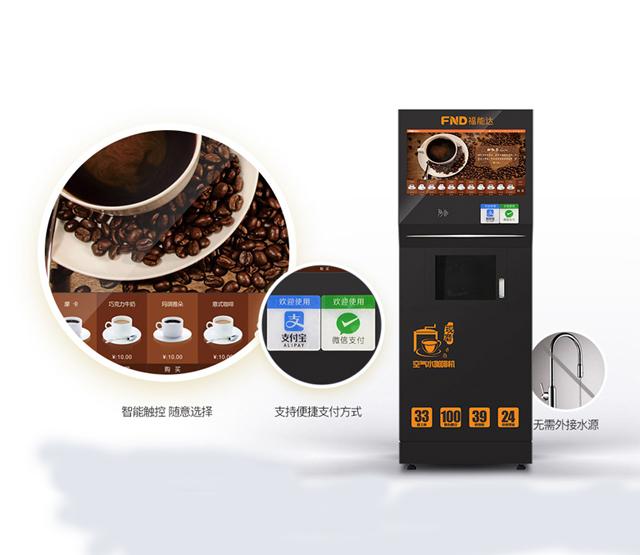 福能达自动售货机咖啡机
