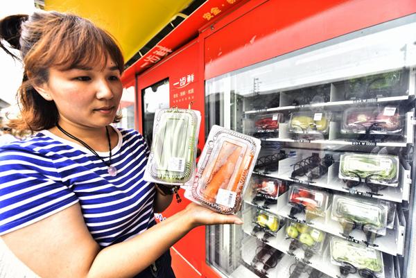自动售菜机