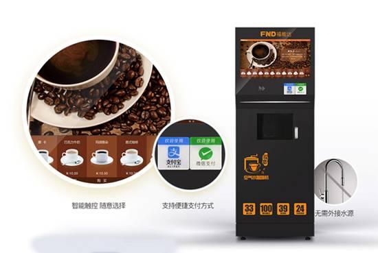 福能达空气水咖啡机