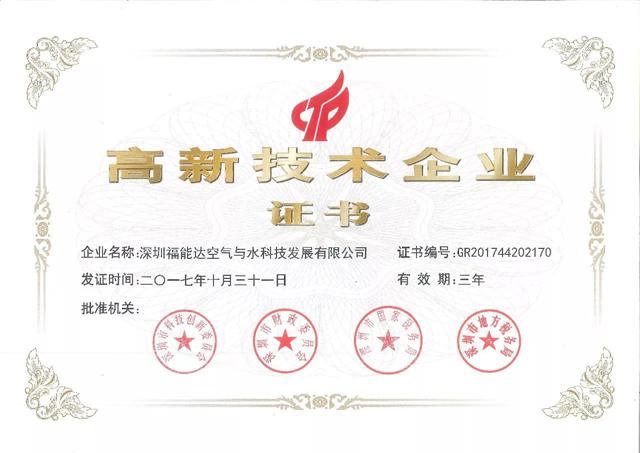 """福能达集团再获殊荣""""高新技术企业"""""""