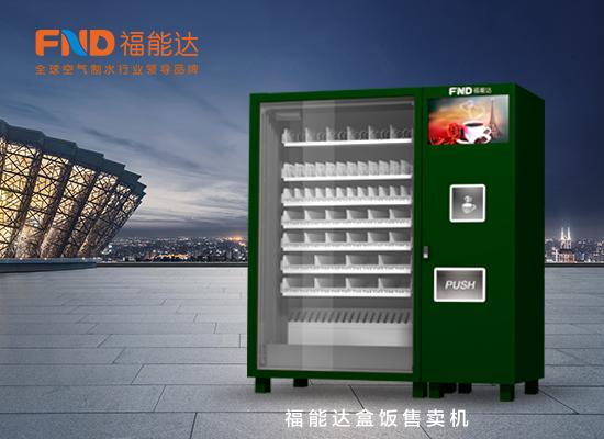 自动售饭机