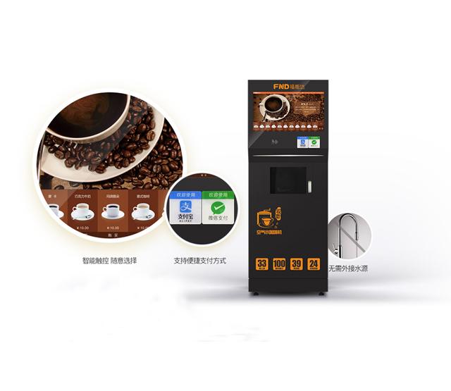 自动售卖空气水现磨咖啡机g