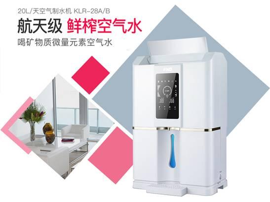福能达28空气制水机